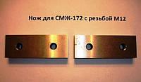 Нож для СМЖ-172