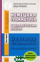 Франк Илья Михайлович Немецкая грамматика с человеческим лицом