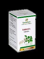 Таблетки ТАВОЛГА (лабазник). Природный аспирин 90 шт - Даникафарм