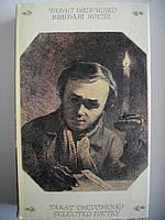 Taras Shevchenko selected poetry Тарас Шевченко Вибрані поезіїї