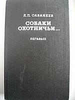Л.П. Сабанеев Собаки охотничьи Легавые