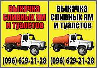 Услуги по откачке сливных ям и туалетов, биотуалетов. Днепропетровск 0634804715, 0961868889, 0663475073