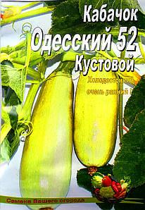 Семена Кабачков сорт Одесский 52, пакет 10х15 см