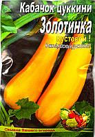 Семена Кабачков сорт Золотинка, пакет 10х15 см