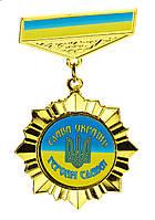 Орден - звезда Слава Україні