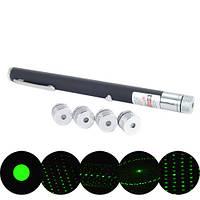 Зеленый лазер указка 300 мВт с 5 насадками звездное небо