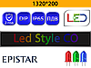 Бегущие строки P10 RGB 1320*200