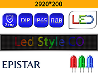 Бегущие строки P10 RGB 2920*200