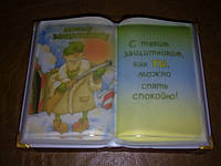 Мыло книжка-130 грамм