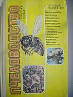 Пчеловодство . Справочное пособие В.П. Полищук В.П. Пилипенко