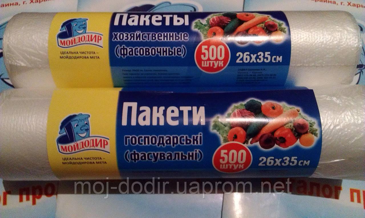 Пакет фасовочный 26*35 - интернет-магазин МОЙДОДЫР в Харькове