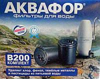 Картридж B200 к фильтру Аквафор Модерн