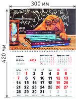 Календарь квартальный на одну пружину 450 г/м