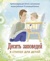 Десять заповедей в стихах для детей. Дарья Чебаненко