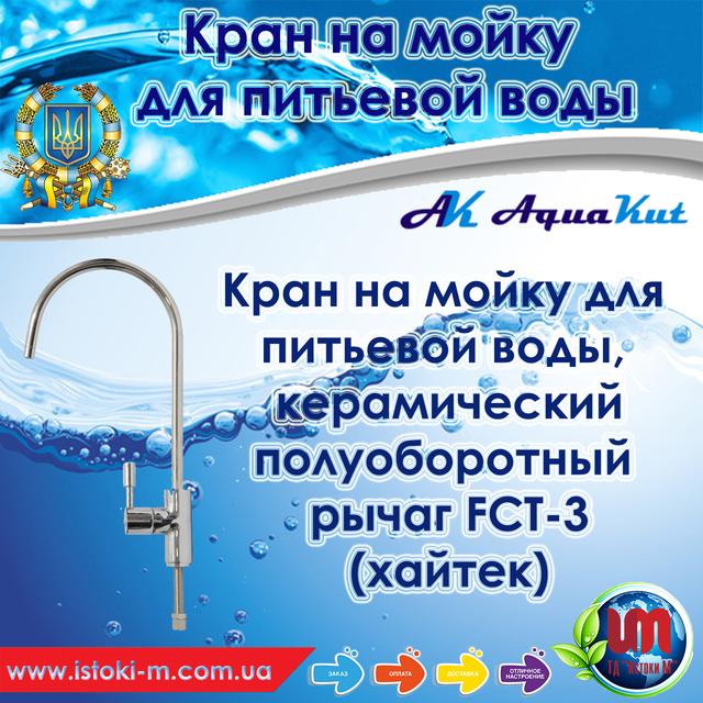 кран на мойку для питьевой воды запорожье_купить кран для фильтра питьевой воды на мойку_кран питьевой воды на мойку купить интернет магазин