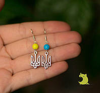 """Серьги """"Герб Украины"""". Тризуб малый. Цвет  серебро. Желто- голубые бусины"""