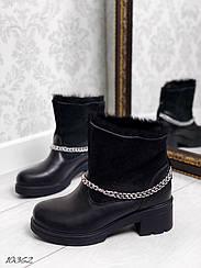 Ботинки зима чёрные/дубленка с цепочкой 36 и 37 размеры