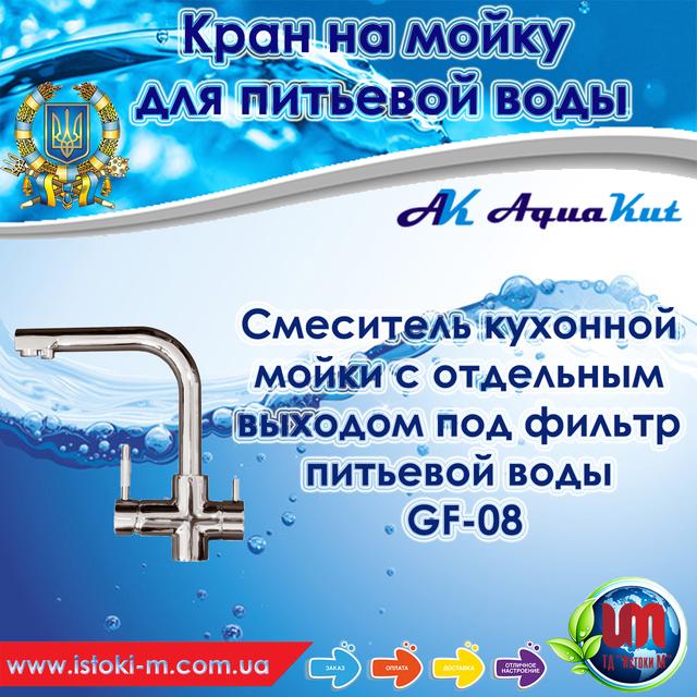 смеситель с отдельным выходом для фильтра питьевой воды
