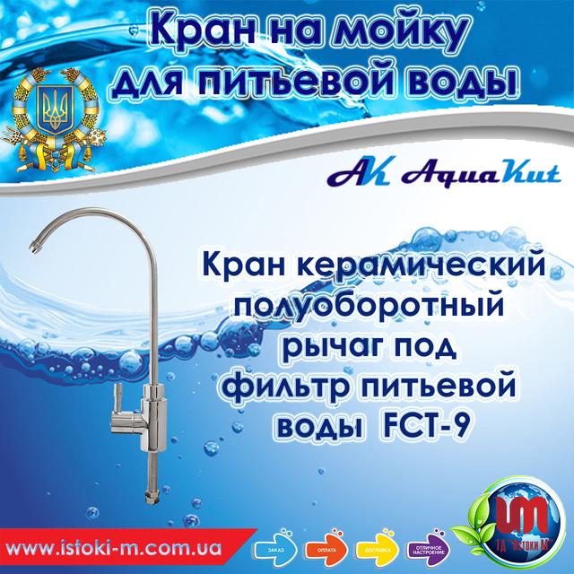 кран на мойку для фильтра питьевой воды купить_кран для питьевой воды на мойку запорожье купить_кран питьевой воды для фильтра на мойку купить интернет магазин