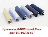 Прием лом алюминия в Киеве. 067-937-81-66. Куплю Алюминиевый профиль, стружку ,высечку, банку.