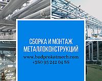 Монтаж металлоконструкций разной сложности