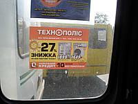 Реклама на и в транспорте.