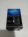 Конвертер Star Track NSU 42 single