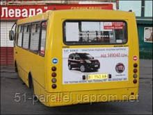 Реклама в и на транспорте Киева, Украины.