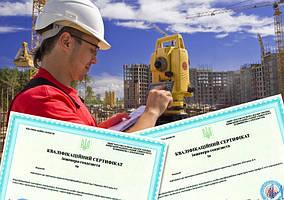 Сертификат Инженера Геодезиста. Оформление Сертификата Геодезиста. Получить Сертификат Инженера-Геодезиста.