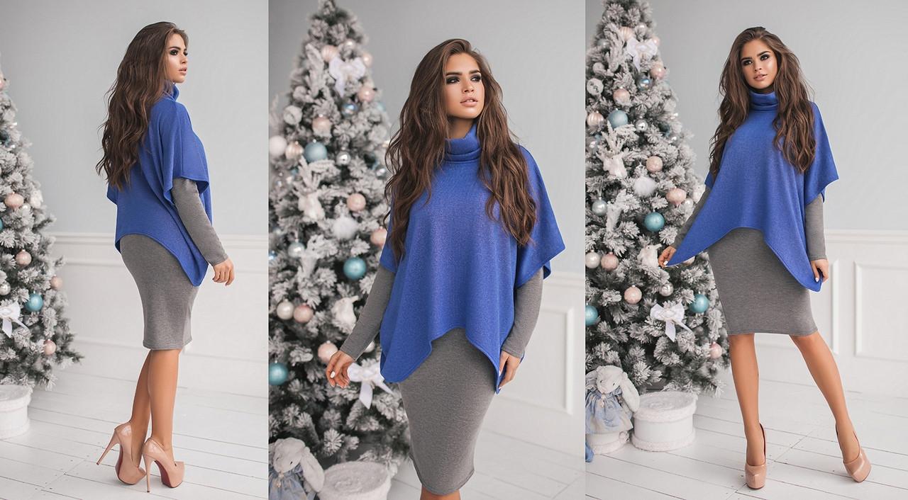 Женский комплект двойка платье с накидкой  +цвета