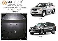 Защита на двигатель, радиатор для Suzuki Grand Vitara 2 (2005-; 2012-) Mодификация: 1.6; 2.0; 2.4; 1.9D Кольчуга 1.0089.00 Покрытие: Полимерная краска
