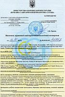 Сертификаты и лицензии интернет-магазина EXFIT