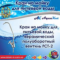Кран для питьевой воды на мойку керамический полуоборотный вентиль FCT-2
