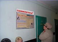 Реклама в поликлиниках.
