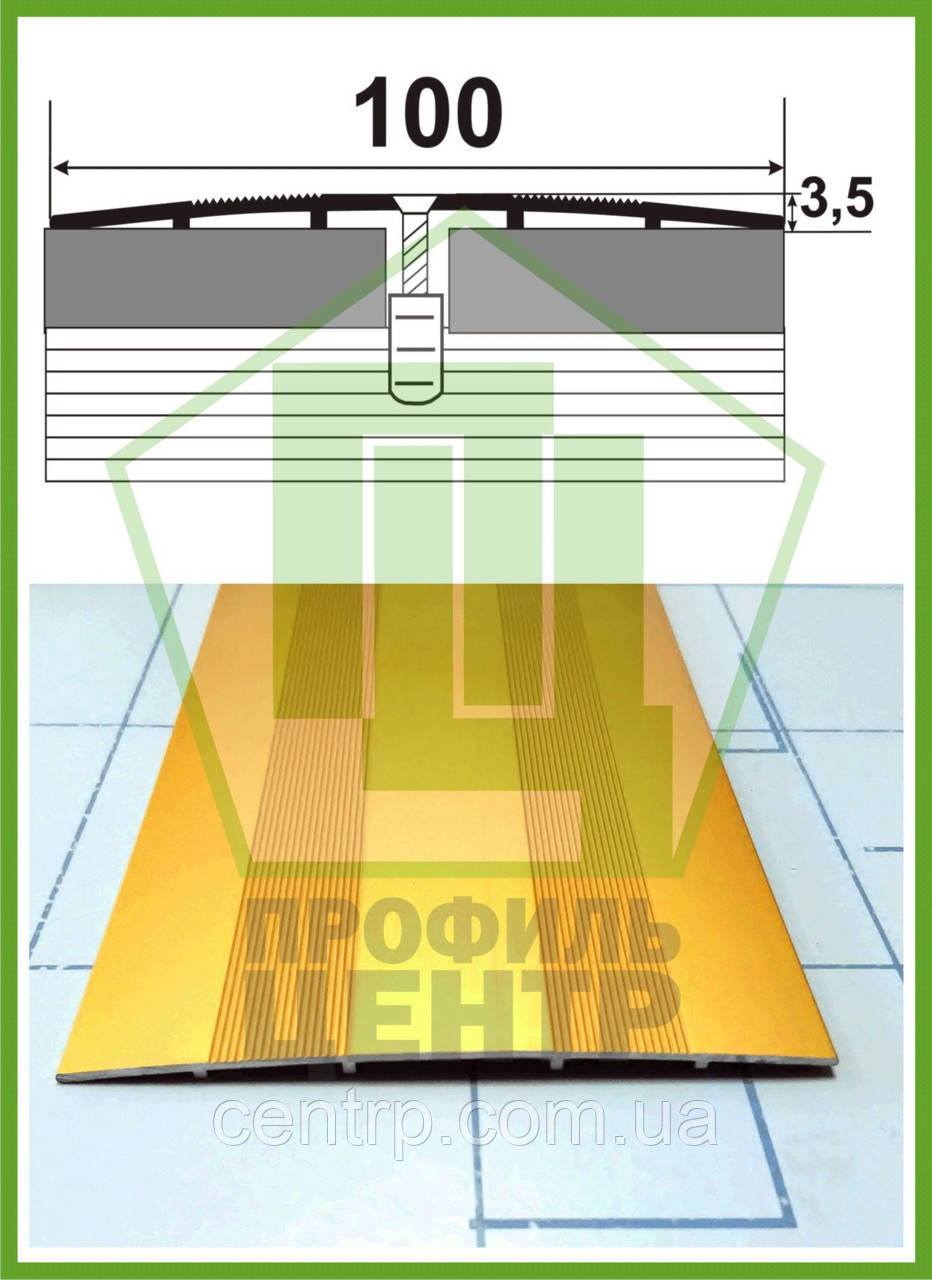 Широкий рифленый стыкоперекрывающий порог для пола 100мм. А 100 Анод Серебро. Длина 1,35 м