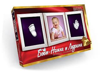 """Набор для гипсовых слепков ручек и ножек """"Беби ножка и ладошка"""" (БНЛ-01) Danko Toys"""