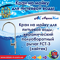 Кран на мойку для фильтра питьевой воды керамический полуоборотный рычаг FCT-3 (хайтек)