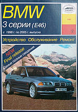 BMW 3 СЕРИИ ( Е46 )  Модели 1998-2005гг.  Устройство • Обслуживание • Ремонт