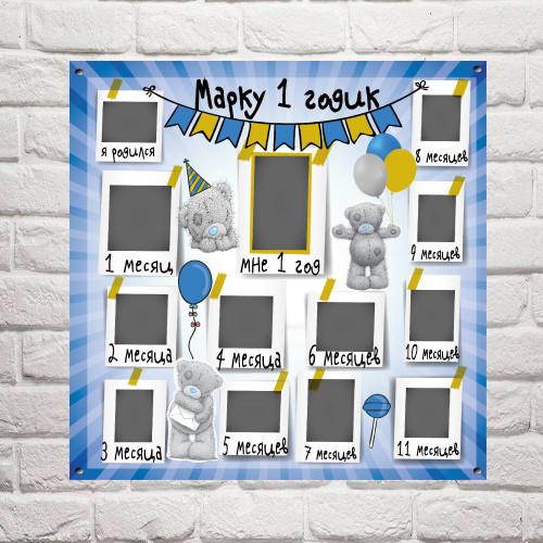 Баннер для кенди-бара Мишка Тедди 1х1м