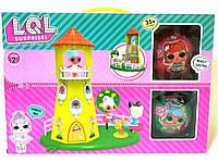 Набор кукольный домик-башня для кукол ЛОЛ  + 2 шарика ( copy)