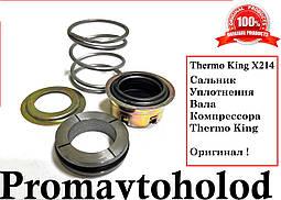 Сальник компрессор Thermo King  D214 / X214  22-0777