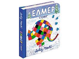 Книга Елмер і сніг. Девід Маккі