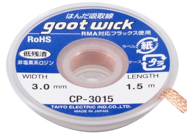 Качественная оплеткаGoot Wick CP-3015 косичка медная ширина 3мм