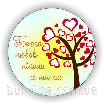 Значок круглий №38 Божа любов ніколи не минає, фото 2