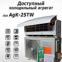 Холодильный агрегат сплит система Кулбаин SCold AgK-25TW