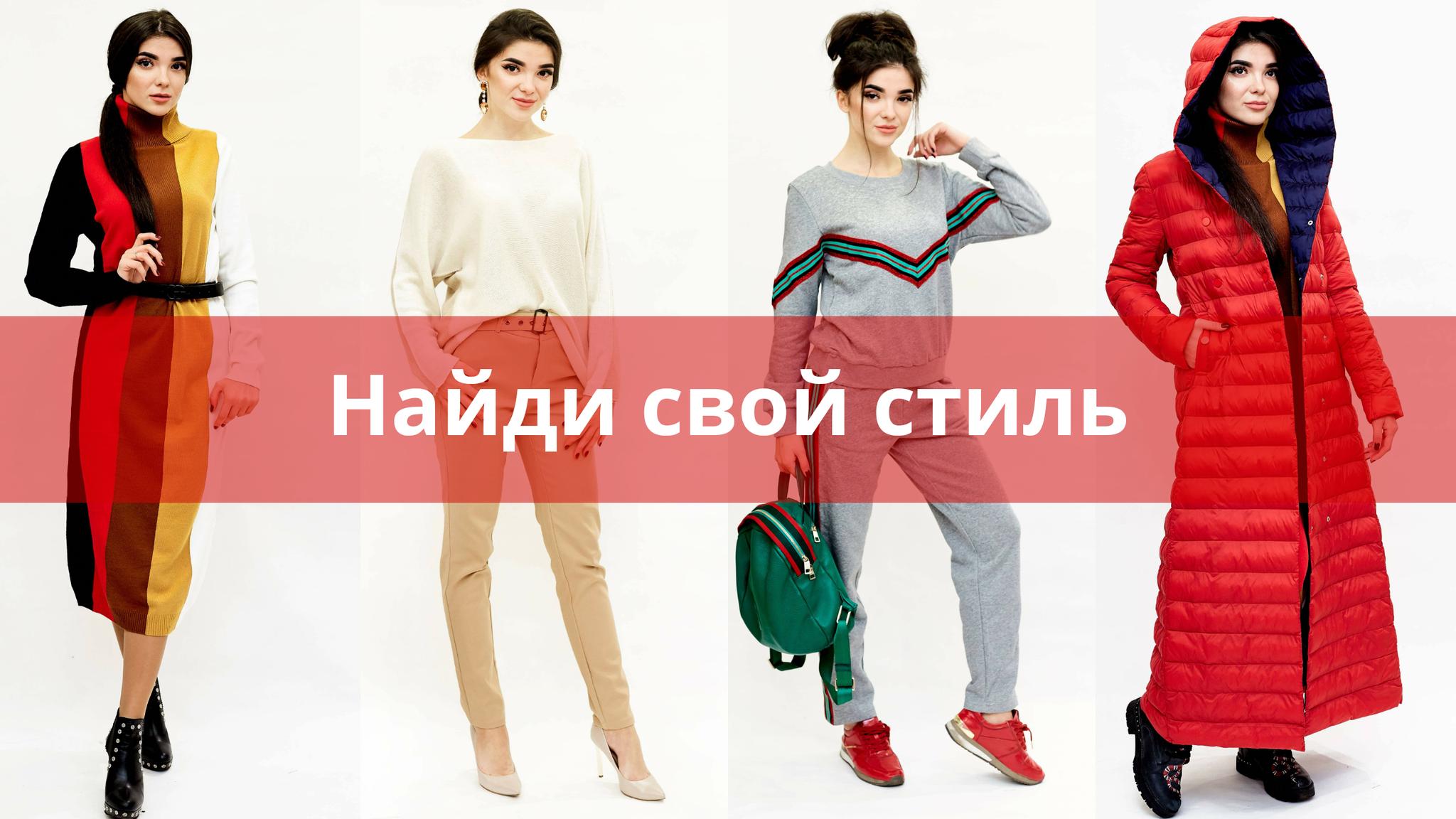 Магазин брендовой женской и мужской одежды