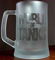 Пивная кружка с гравировкой World of Tanks