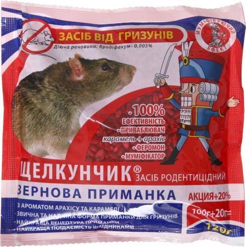 Родентицид Щелкунчик зерно 120г — готовая к применению приманка для уничтожения крыс и мышей.