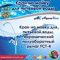 Кран на мойку для питьевой воды керамический полуоборотный рычаг FCT-4