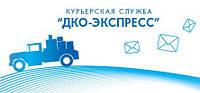 Курьерская доставка в зону АТО